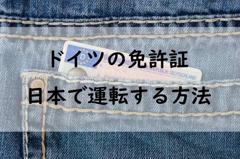 ドイツの免許証を使って日本で運転する方法【日本への一時帰国】