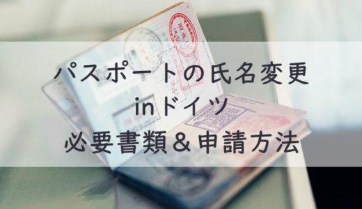 ドイツでパスポートの氏名変更 手順&必要書類を解説